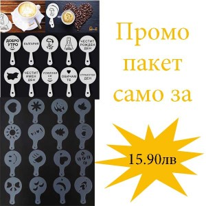 шаблони за декорация на кафе и сладки