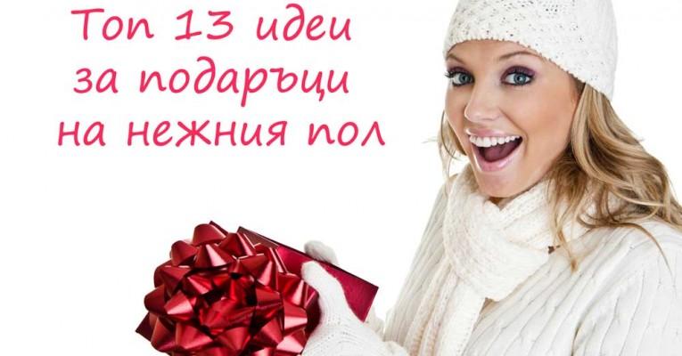 топ 13 идеи за подарък за жена