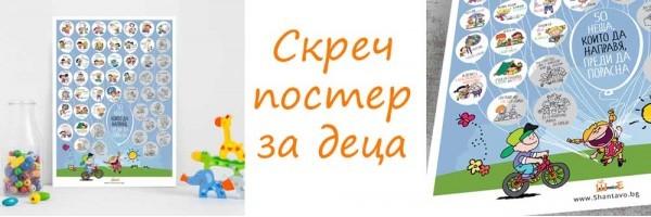 Постер деца