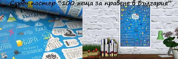 100 неща БГ