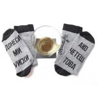 Чорапи с надпис - Ако четеш това донеси ми уиски