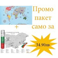 Комплект скреч карта на България и скреч карта на света