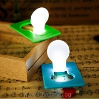 Стилна компактна лампа за всяко портмоне