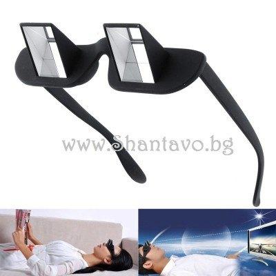 Мързеливи очила, които пречупват ъгъла, за четене и гледане на телевизия