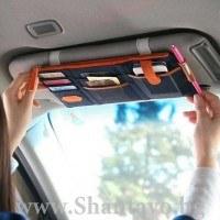 Органайзер за слънцезащитен сенник за кола