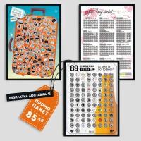Промо пакет 3 скреч постера 89 европейски бири, 365 дни алкохол и 99 неща, които да направиш през живота си