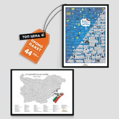 Комплект скреч карта на България и скреч постер 100 неща за правене в България