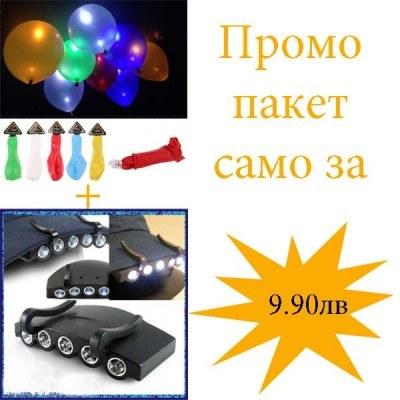 Лед балони + Фенерче за шапка