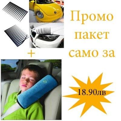 Мигли за кола + Възглавничка за колан