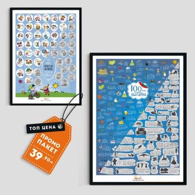 Комплект скреч постери 100 неща за правене в България и 50 неща за всяко дете