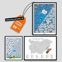 Промо пакет на скреч карта на България + 2 скреч постера