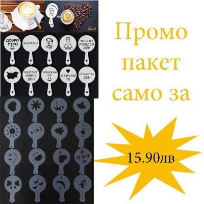 Промо пакет шаблони за декорация на кафе и сладкиши - 26 бр