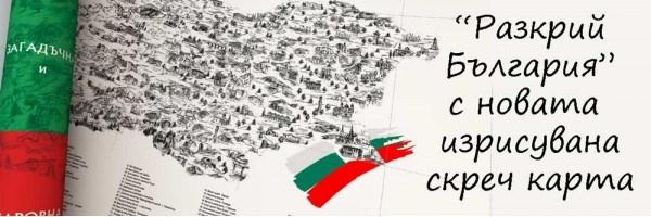 Карта БГ