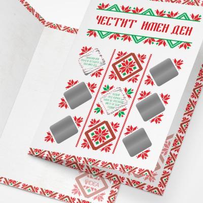 Скреч картичка за имен ден със седем предизвикателства скрити в шевици