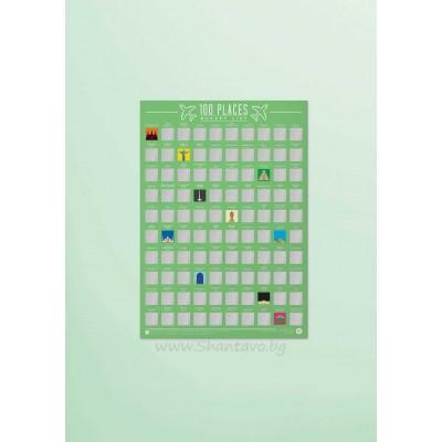 Скреч постер 100 места, които да посетя