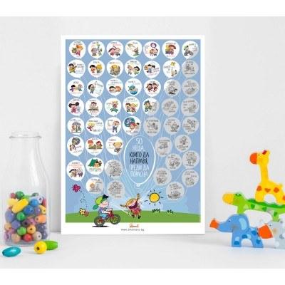 """Скреч постер за деца """"50 неща, които да направя, преди да порасна"""""""